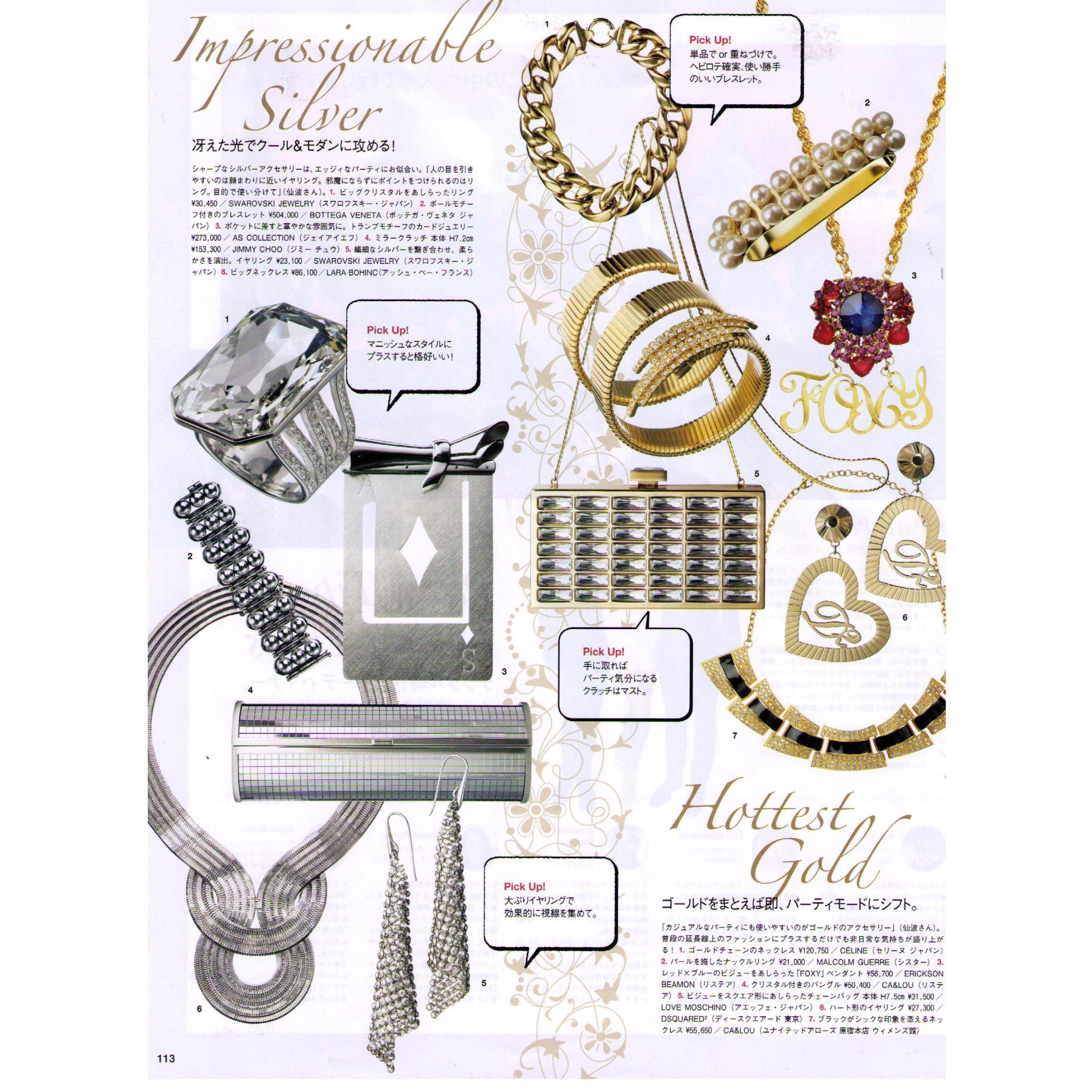 Jewellery Editorial Bohinc Studio Lighting Diagram Jewelry Vogue Japan January 2013